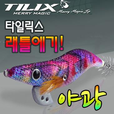 타일릭스 에기 래틀에기3.5 야광/에기루어/무늬오징어/에깅낚시/